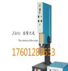 超声波震板简易机型SY-1522JY-32L电话话筒塑料热熔