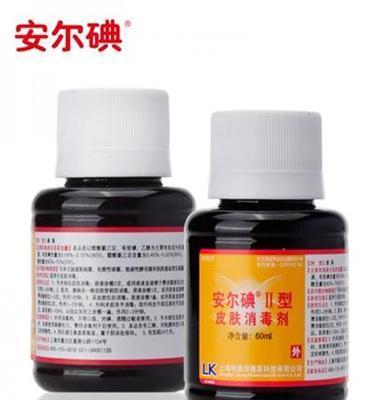 上海利康 安尔碘消毒剂Ⅱ型皮肤消毒剂60ML黏膜 批发