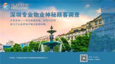 深圳南山區寫字樓企業滿意度調查公司