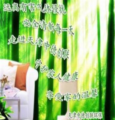 天津光触媒除甲醛公司 室内甲醛去除方法 家庭装修污染治理