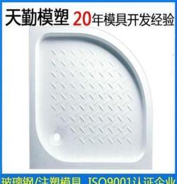 精密注塑衛浴日用品模具SMC玻璃鋼浴室底座底盆塑料模壓模具14