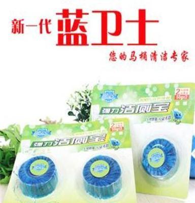 正品蓝卫士高浓度香型洁厕剂 固体清洁剂 蓝泡泡洁厕宝 两个装