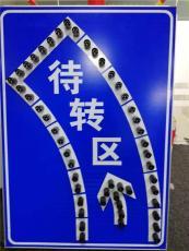 待驶区左转发光标牌智能交通控制系统