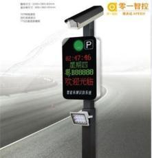 车牌自动识别停车场系统--驶必达停车