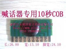 喊話器專用COBLA秒ISD錄音IC