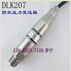 壓力傳感器防水防潮壓力傳感器廣東防水防潮壓力傳感器變送器