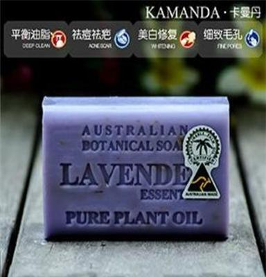 供应澳洲进口卡曼丹手工皂薰衣草精油皂