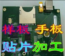 SMT貼片加/工BGA焊接/返修/置球加工/樣板小批量貼片加工
