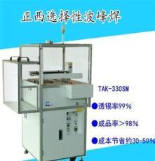 提供日本進口波峰焊 選擇性焊接機 正西TAK-300SM在線選擇性波峰焊