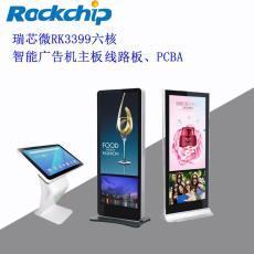 廠家直供安卓智能觸控廣告一體機主板PCBA