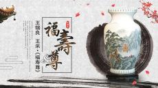 福寿尊瓷瓶