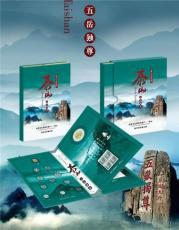 泰山邮币钞典藏大典