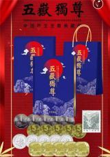 五岳独尊中国币王至尊典藏册