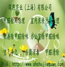 供应24上海除甲醛,上海除甲醛公司