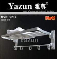 Yazun雅尊品牌/高品質名牌太空鋁廚衛掛件/3216活動折疊浴巾架