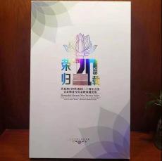 荣归二十载首发认证版纪念钞珍藏套装