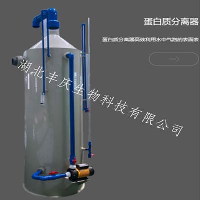 循环水养设备 蛋白质分离器
