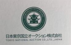 日本东京国立拍卖有限公司中国总征集处