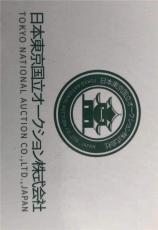 日本東京國立拍賣有限公司費用與大陸總征處