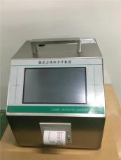 Y09-5106型100Lmin激光尘埃粒子计数器