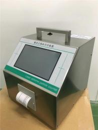 Y09-3056型50Lmin激光尘埃粒子计数器