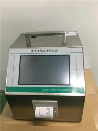 Y09-8P型28.3Lmin激光尘埃粒子计数器