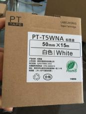 适用于爱普生标签打印机 Pro100专用耗材