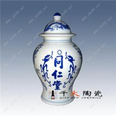 陶瓷茶叶罐,陶瓷中药罐,陶瓷罐子定做厂家