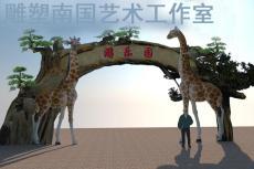 游樂園大門水上樂園動物園門頭歡樂谷