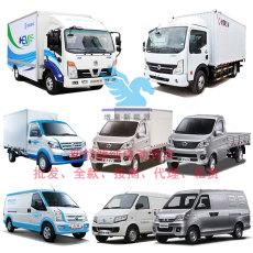 新能源微型小貨車價格表