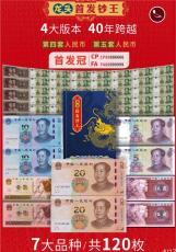 第四套第五套人民币首发冠钞王
