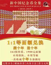新中国纪念币十年大全