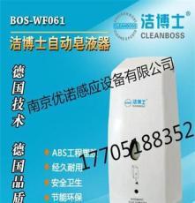 酒店賓館感應皂液器潔博士BOS-WF067南京全自動感應給皂機