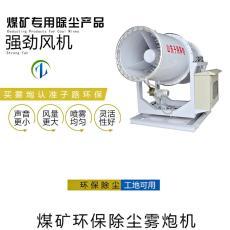 空氣凈化系統 遠程除塵噴霧機價格
