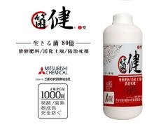 進口菌劑 微生物菌劑 菌健 活菌80億