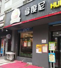 鶴崗開漢堡店費用 簡單易學 專人上門帶店開