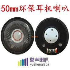 头戴式耳机50mm喇叭单元头戴电脑耳机50mm单元喇叭