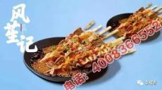 风苼记闲食风签堆雪纸杯串串钵钵鸡复合调料