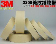 3M4377N-50膠帶 3M4377-85透明PET膠帶