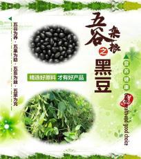 供应广州赢特牌膨化黑豆粉即食冲泡