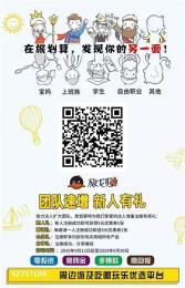 联联周边游郑州站如何成为分享达人