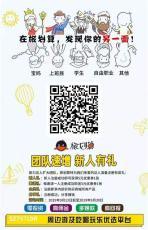联联周边游上海站分享达人怎么做