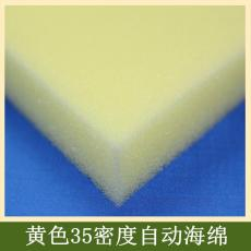 首飾盒易碎品防震防隕黃色35密度自動泡綿