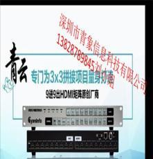 网络中控矩阵青云系列hdmi9进9出HDMI视频矩阵切换器