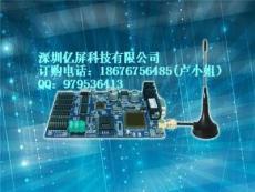 車載屏LED無線控制卡-深圳市最新供應