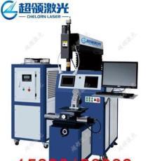 上海超领激光500W全自动激光焊接机
