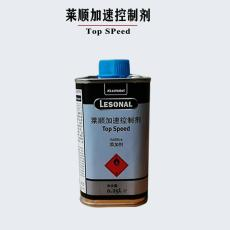 进口汽车油漆莱顺加速剂610固化快干崔干剂