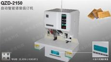 天意興隆裝訂機QZD-2150自動財務裝訂機