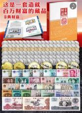 8典财富珍藏册