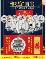 故宫国宝十二生肖银质投资纪念币